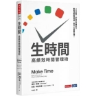 Make Time Cover Image