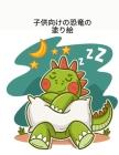 子供向けの恐竜の塗り絵: 年齢 - 1-3 2-8 8-12 男の子 Cover Image