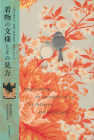 Kimono Design: An Introducthion to Its Patterns and Background Cover Image