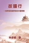 故國行:一個華裔美籍學者的中國情懷: Homeland Rev Cover Image