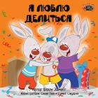 I Love to Share: Russian Edition (Russian Bedtime Collection) Cover Image