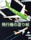 飛行機の塗り絵: 子供のための素晴らしい' Cover Image