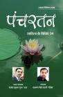Panchratan Cover Image