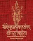 Vishnu-Sahasranama-Stotra and Bhagavad-Gita: Sanskrit Text with Transliteration (No Translation) Cover Image