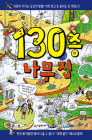 The 130-Storey Treehouse Cover Image