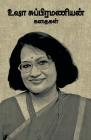 Usha Subramanian Kadhaigal Cover Image