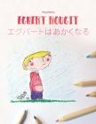 Egbert rougit/エグバートはあかくなる: Un livre à colorier pour les enfants (Edition Cover Image