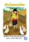 My Little Ducks / ເປັດນ້ອຍຂອງຂ້ອຍ Cover Image