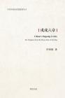 戊戌六章 Cover Image