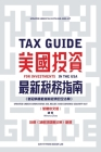 Tax Guide for Investments in the USA: Updated under The Tax Cuts and Jobs Act of 2017 and The Coronavirus Aid, Relief, and Economic Security Act (In T Cover Image