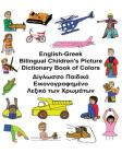 English-Greek Bilingual Children's Picture Dictionary Book of Colors Cover Image