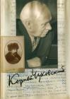 К. И. Чуковский. Собрание с Cover Image