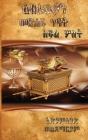 Hebrews 9-13, Volume 3 Cover Image