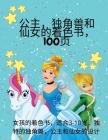 公主,独角兽和仙女的着色书,100页: 女孩的& Cover Image