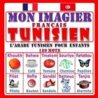 Mon Imagier Français Tunisien: L'arabe tunisien Pour Enfants (180 Mots) Cover Image