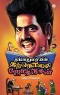 Thangaduraiyin Tharkolai Jokes: Tamil & Thanglish Cover Image