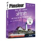 Pimsleur English for Hindi Speakers Quick & Simple Course - Level 1 Lessons 1-8 CD: Learn to Speak and Understand English for Hindi with Pimsleur Lang (Pimsleur Quick and Simple (ESL)) Cover Image