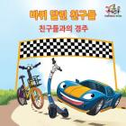 The Friendship Race (The Wheels) Korean Book for kids: Korean language children's book (Korean Bedtime Collection) Cover Image