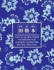 Tian Zi GE Ben Paper Notebook for Chinese Character Writing Practice: The Exercise Book for Writing Mandarin Characters with Space to Write Pinyin Cover Image