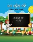 Mo Odia Bahi: My Odia Book Cover Image