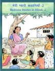 Bedtime Stories in Hindi - 2 Cover Image