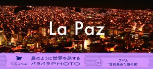 La Paz Photo Flip Book (Ta Bird Book) Cover Image