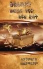 Hebrews 5-8, Volume 2 Cover Image