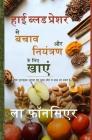 High Blood Pressure se Bachav aur Niyantran ke liye Khaye (Full Color Print) Cover Image