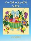 イースターエッグマンダラ 大人の塗り絵:  Cover Image