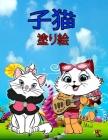 子猫 塗り絵: 子供、男の子、女の子のため Cover Image