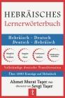 Hebräisches Lernerwörterbuch für Mittelstufe und Fortgeschrittene Cover Image