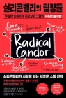 Radical Candor Cover Image