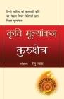 Kriti Mulyankan: Kurukshetra Cover Image