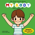 My first words about MY BODY: English and Japanese bilingual book for toddlers Cover Image
