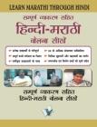 Learn Marathi Through Hindi(Hindi To Marathi Learning Course) Cover Image