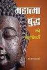 Mahatma Buddha Ki Kahaniyan Cover Image