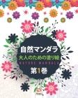 自然マンダラ - Nature mandala - 第1巻: 大人のための塗り Cover Image