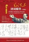 毛泽东诗词精华 汉英葡 (Gems of Mao Zedong's Poems in Chinese,English and Portuguese Cover Image