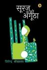 Suraj Ko Angootha Cover Image