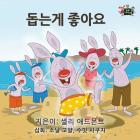 I Love to Help: Korean Edition (Korean Bedtime Collection) Cover Image