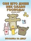 Bojanka za Decu 3+ - Sve sto dise nek slavi Gospoda! Psalmi 150: 6: Slatke stranice za bojanje zivotinja sa hrisćanskim stihovima na Srpskom za Cover Image