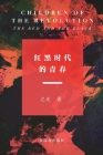 Children of The Revolution: The Red and The Black: 红黑时代的青春 Cover Image