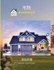 宅院着色和剪纸技巧活动手册: 为3岁及以上 Cover Image