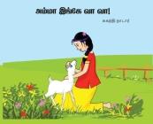 அம்மா இங்கே வா வா Cover Image