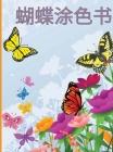蝴蝶涂色书: 放松和缓解压力的着色书,以  Cover Image