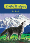 The Dream of Wolf King (Hindi Edition) Cover Image