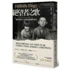Hillbilly Elegy Cover Image