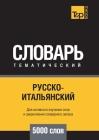 Русско-итальянский тема& Cover Image