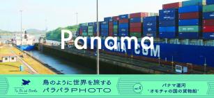 Panama Photo Flip Book (Ta Bird Book) Cover Image