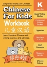 Chinese For Kids Workbook: Kindergarten Mandarin Chinese Ages 5-6 Cover Image
